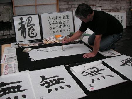 Nojima_calligraphy_7
